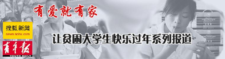 """""""盲人教师""""冯志远感动中国"""