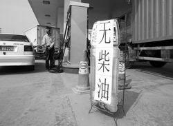 """广州柴油加油难多处加油站挂起""""没油""""牌"""