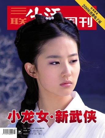《三联生活周刊》2006年第03期封面和目录
