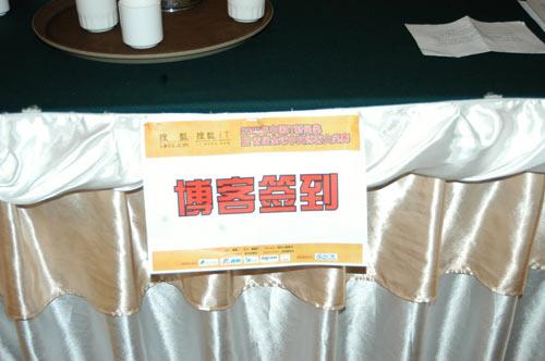图文:全球首届中文博客大奖赛颁奖典礼签到台
