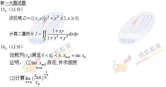 2006年考研数学真题数学(一)