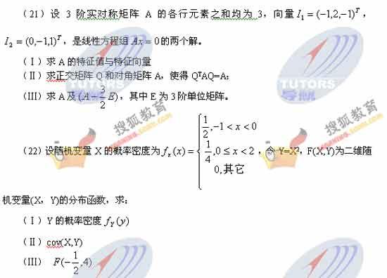 2006年考研数学真题数学(三)