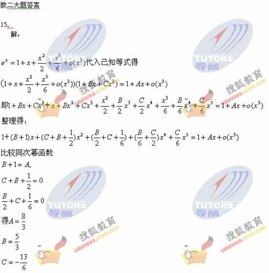 2006年考研(数学二)大题答案