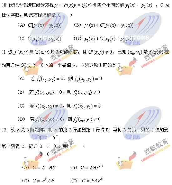 2006年考研(数学四)试题