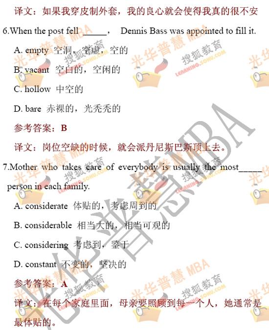 06MBA联考英语真题及答案解析