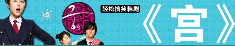 尹恩惠,金正勋,韩剧《宫》》,《我的野蛮王妃》