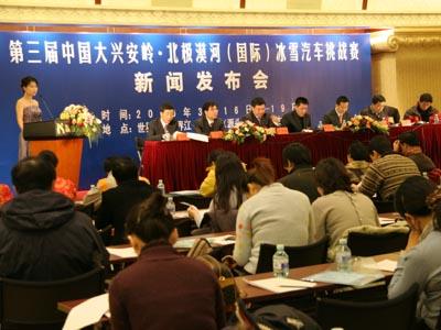 第三届中国漠河冰雪汽车挑战赛将于3月16日开赛