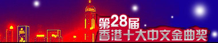第28届香港十大中文金曲奖