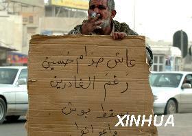 伊拉克任命审萨新法官 萨达姆可能面临死刑判决