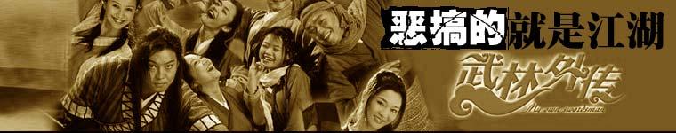 《武林外传》恶搞的就是江湖