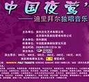 2006春节娱乐指南-浪漫之夜中国夜莺