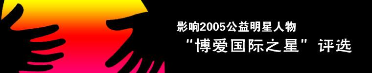 """影响2005公益明星人物""""博爱国际之星""""评选"""