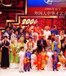 """2006年""""外国人中华才艺大赛""""精彩现场"""