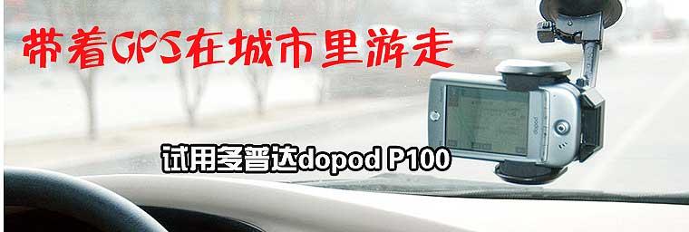 带着GPS在城市里游走 多普达P100
