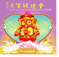 香港2月盛事之节日庆典:元宵灯会浪漫情人节