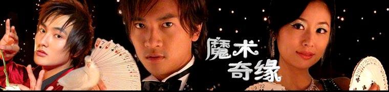 电视剧《魔术奇缘》,林心如,苏有朋,安七炫