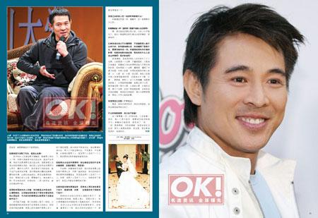 《OK!》独家专访 享誉国际的功夫偶像李连杰
