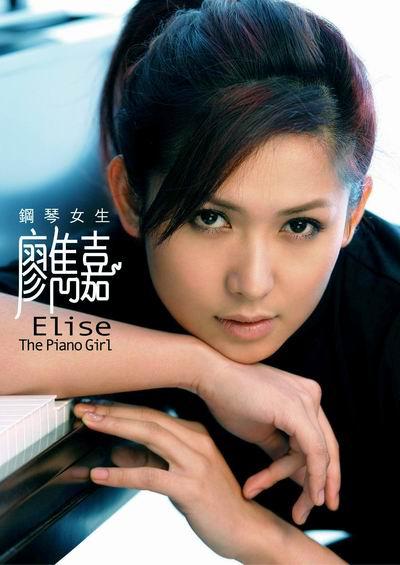 钢琴女生廖隽嘉新年第一唱 情人节约定你(图)