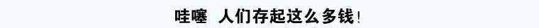 搜狐财经五道口争鸣:高储蓄