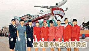 国泰航空贺60大寿  空姐上演旧式制服诱惑(图)