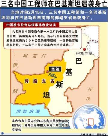 三名中国工程师在巴基斯坦遇袭身亡(图表)