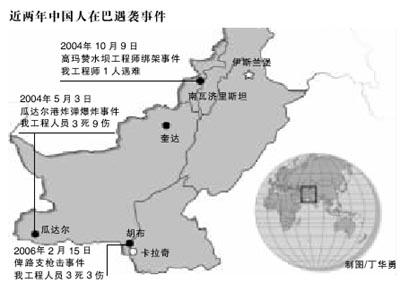 胡锦涛深夜指示外交部要求缉凶(组图)