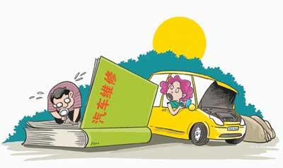 汽车磨合的优劣,会对汽车寿命、安全性和经济性产生重要影响,实在不可小看。做好检查维护,提高磨合质量除了上面提到的冷车启动外,行车时还应注意以下几个方面的问题