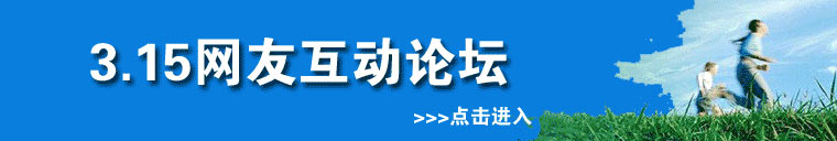 315网友互动论坛