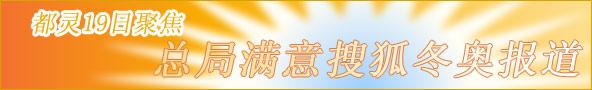 冬奥会_都灵_搜狐体育