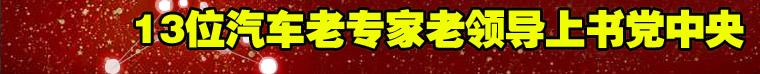 中国汽车要自主 13位汽车老人上书党中央