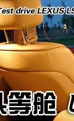 搜狐汽车消费指导性测试--雷克萨斯LS430