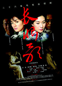 06上海春季电视剧 《长恨歌》PK《胭脂水粉》