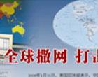 外国法律帮中国反腐