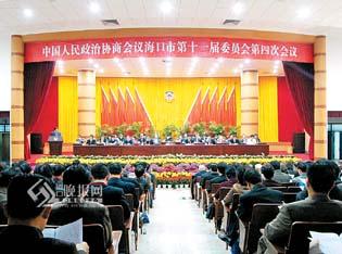 政协海口市十一届四次会议隆重开幕(图)-搜狐新