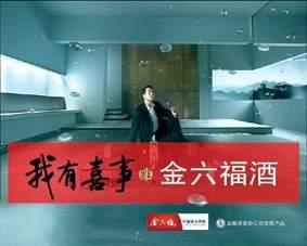 情感营销:金六福团圆系列