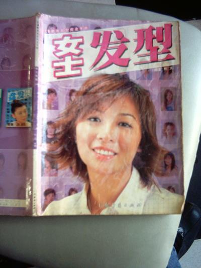组图:陈年杂志照片曝光 周笔畅居然是发模?
