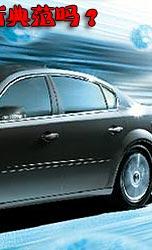 上海通用别克君越LaCROSSE发布--搜狐汽车全程直播