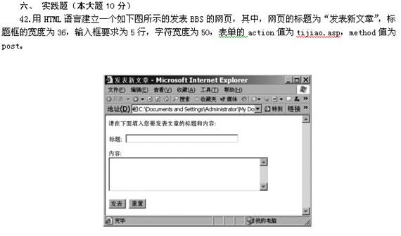 自考冲刺模拟试卷互联网软件应用与开发