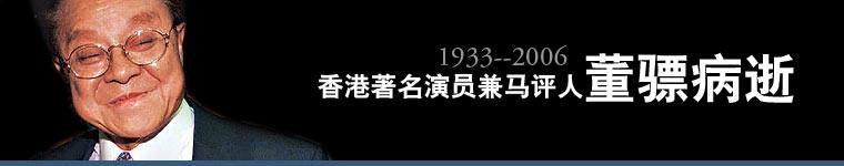 香港著名演员兼马评人董骠病逝