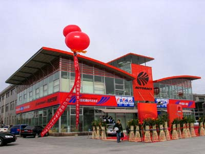 车用品巨头 澳德巴克斯北京太阳宫店开业