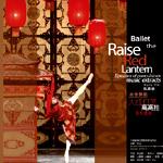 陈其钢:芭蕾舞剧音乐选段《大红灯笼高高挂》