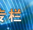 刘韧,天极网,天极网副总裁,知识经济,总编辑,DoNews,贝塔斯曼