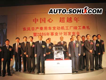 东风日产乘用车2006年事业发展计划公布