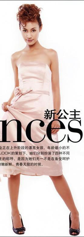 封面宠儿杨雪 做清新脱俗的时尚小公主(组图)
