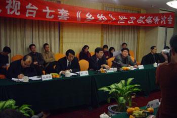 中央电视台七套《乡约》栏目创新研讨会