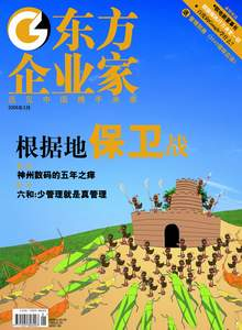 财经,搜狐财经,财经频道,东方企业家