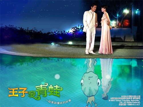 《王子变青蛙》精彩海报-1