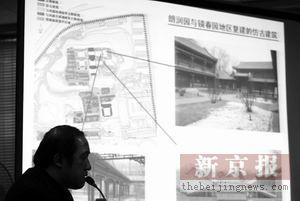 北京大学外迁已酝酿3年 文物保护规划仍需细化