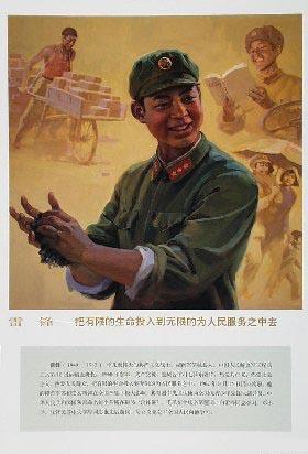 """""""学习雷锋好榜样""""海报欣赏"""