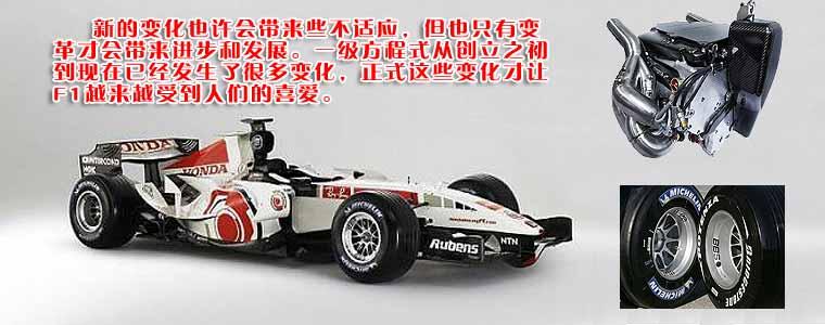 2006赛季F1规则